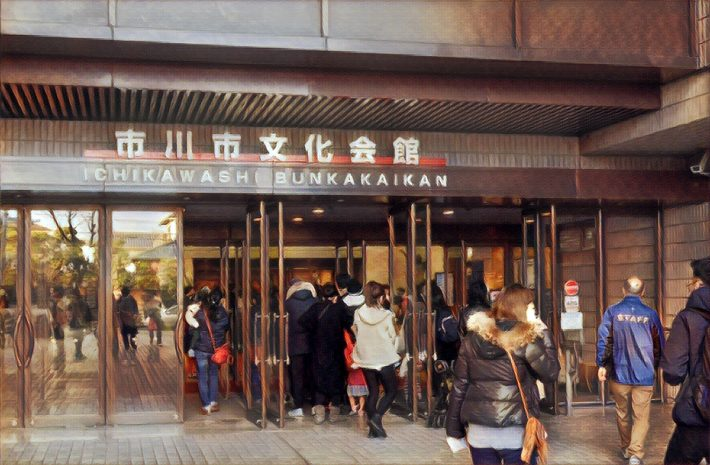 会場(市川市文化会館)の入口は大混雑でした。