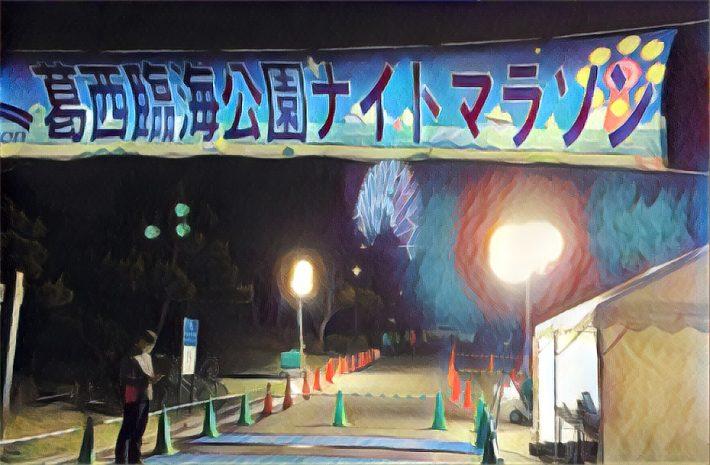 葛西臨海公園ナイトマラソンのゴール地点は,その奥に観覧車が見えます。