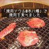 「焼肉ソウル@本八幡」で焼肉を食べました