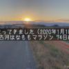 朝ジョグ(閾値走4km/2020年1月1日)