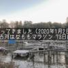 朝ジョグ(ジョグ42分/2020年1月2日)