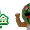 第36回富里スイカロードレース【公式】