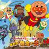 それいけ!アンパンマン ミュージカル 勇気の花に歌おう♪|日本テレビ